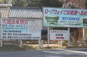 久能山東照宮も有名です