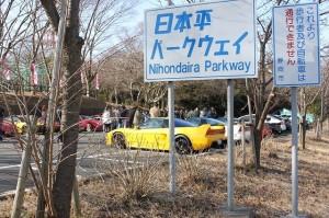 パークウェイ駐車場にはNSXがぎゅうぎゅう