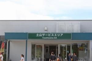 土山サービスエリアです