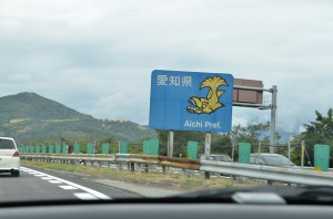 愛知県に入りました