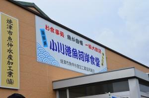 小川港魚河岸食堂です