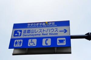達磨山レストハウスの休憩から
