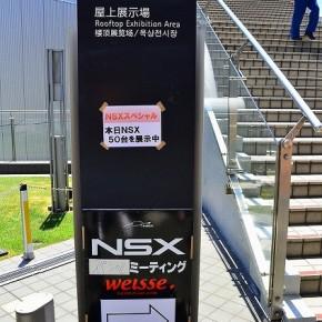 NSXスペシャル開催といきますかー!