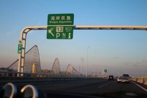 湾岸長島通過!