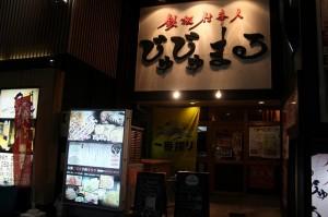 1/18トヨちゃん誕生日当日のこの日コッソリと名古屋某所に集まったメンバーたち